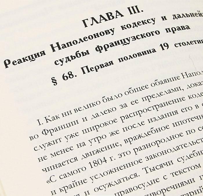Базанов И. А. Происхождение современной ипотеки