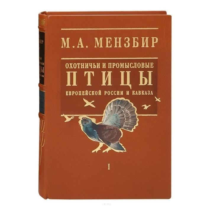 Охотничьи и Промысловые Птицы Европейской России и Кавказа в 3 т