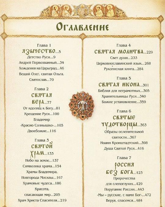 ДУША РОССИИ подарочное издание