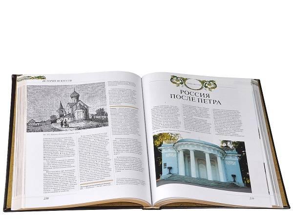 История искусств. Европа и Россия. Мастера живописи