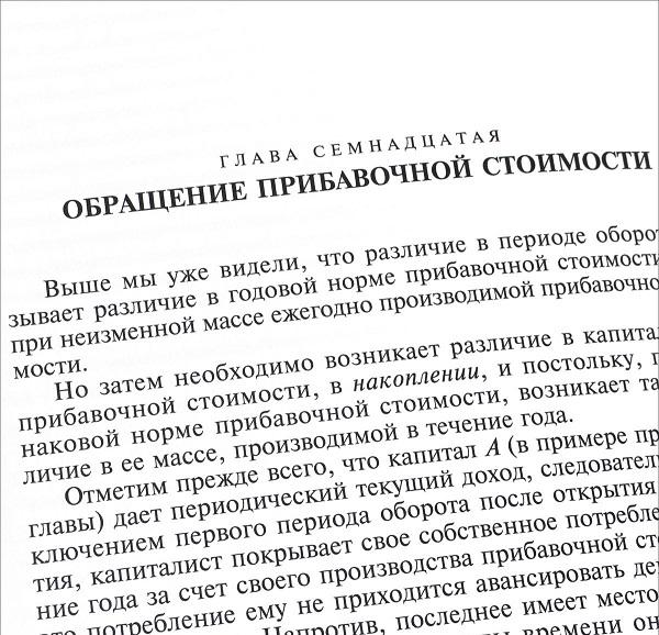 Карл Маркс . Капитал