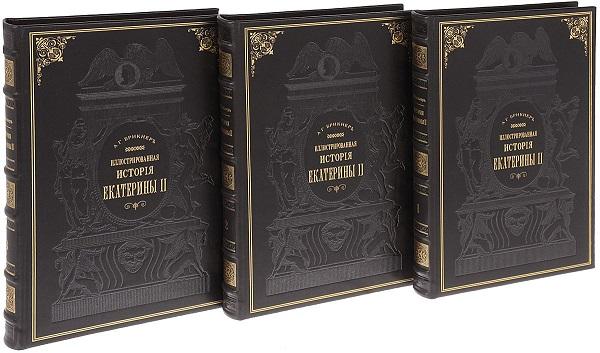 Иллюстрированная история Екатерины II. В 3 томах