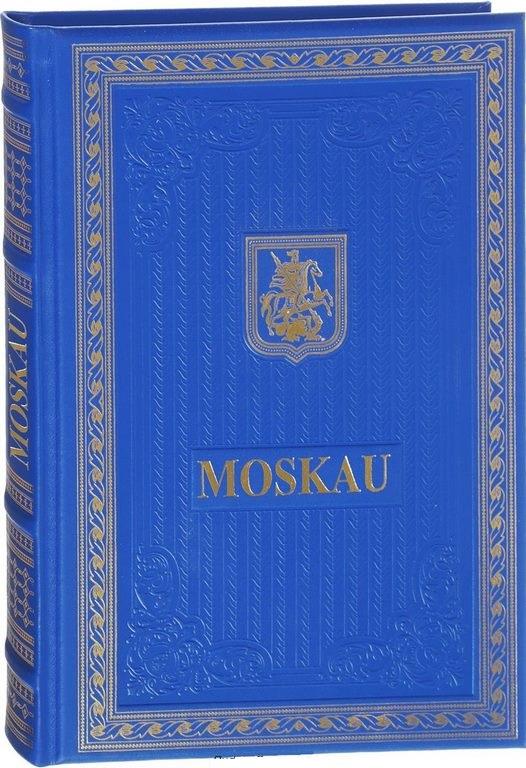Подарочное издание о Москве на немецком языке