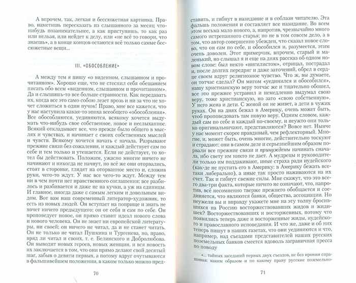 Ф. М Достоевский. Собрание сочинений