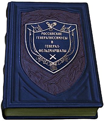 Российские генералиссимусы и генерал фельдмаршалы