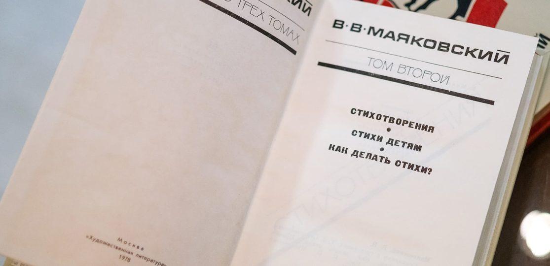 В. Маяковский Собрание сочинений