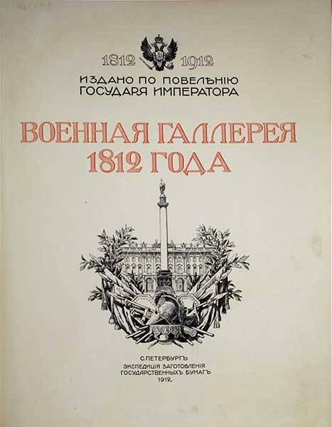 Военная галлерея 1812 года