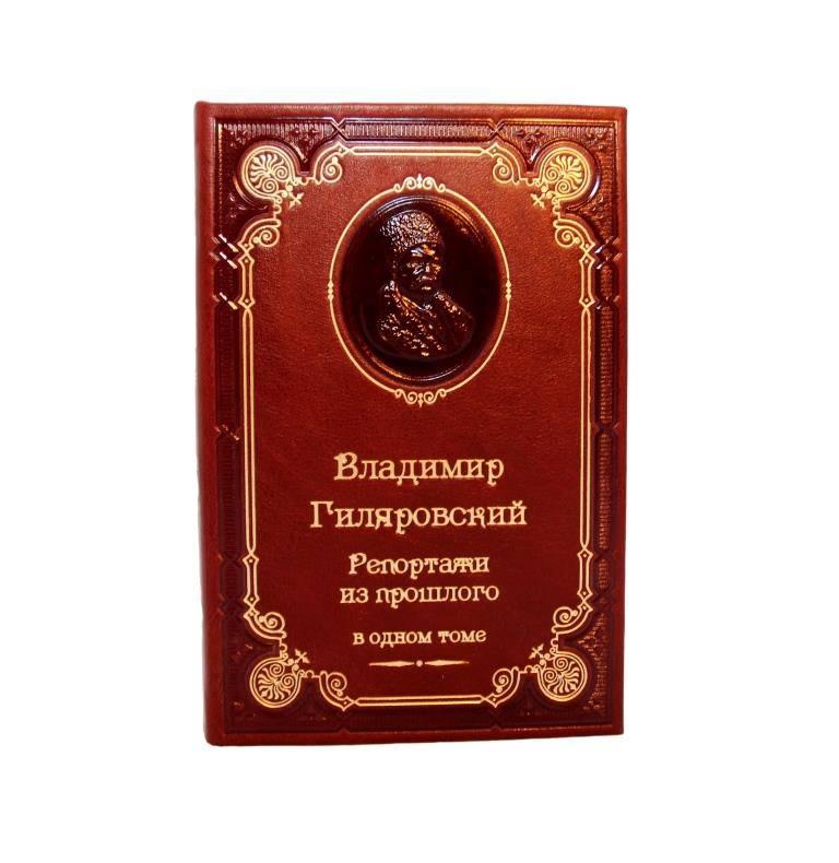 В. Гиляровский. Репортажи из прошлого