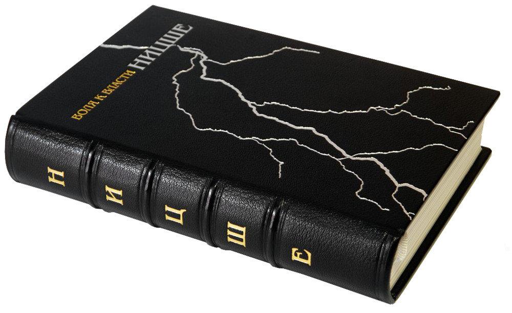 Фридрих Ницше «Воля к власти»