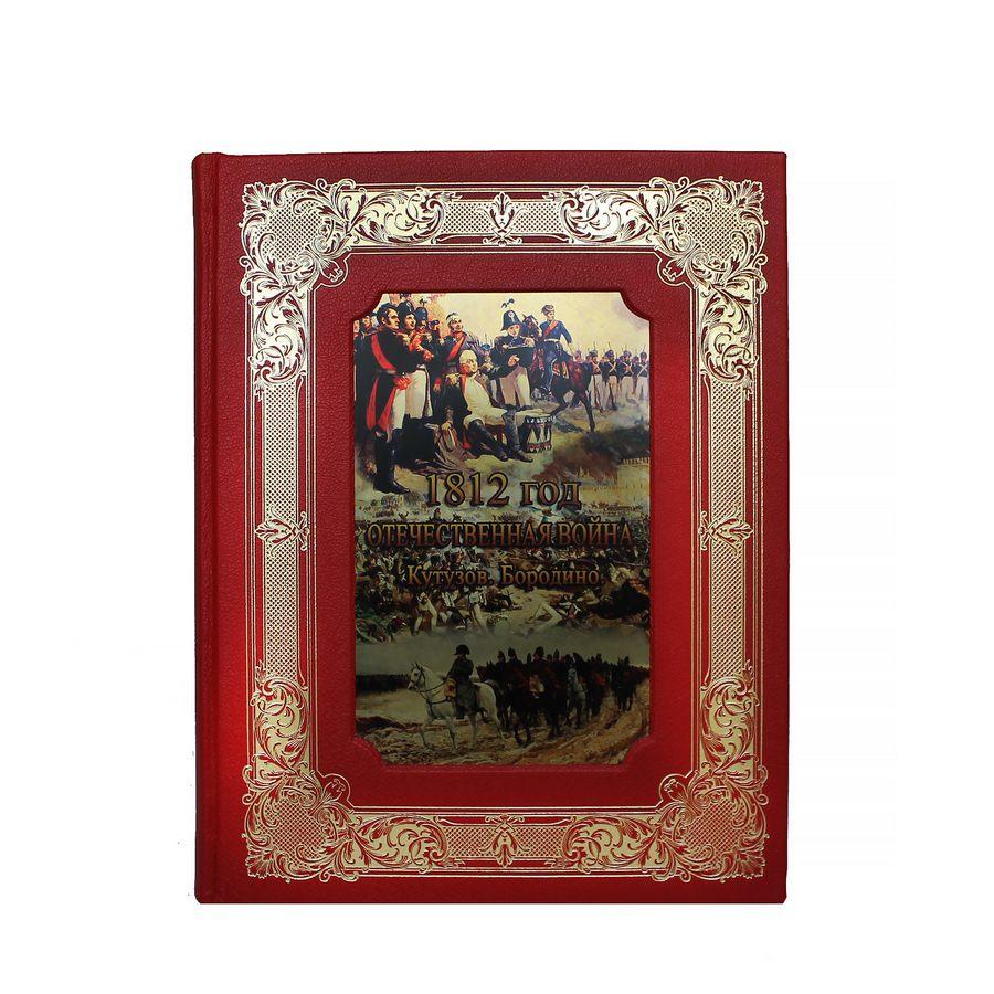 1812 год Отечественная война. Кутузов. Бородино