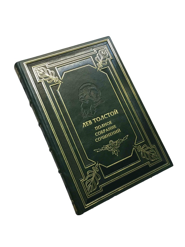 Лев Толстой. Собрание сочинений