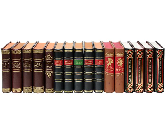 Мудрые мысли. - Комплект из 16 книг