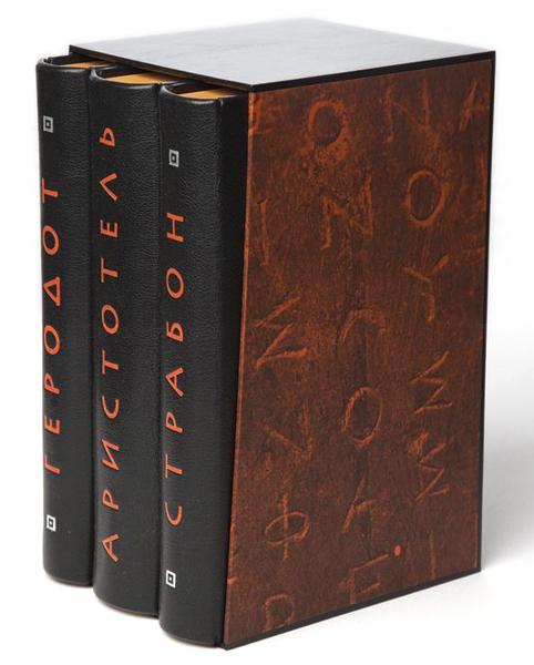 Альфа и омега: античная мысль В 3-х томах