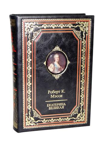 ЕКАТЕРИНА II. МОЙ ЗОЛОТОЙ ВЕК подарочное издание