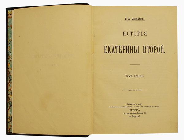 История Екатерины II