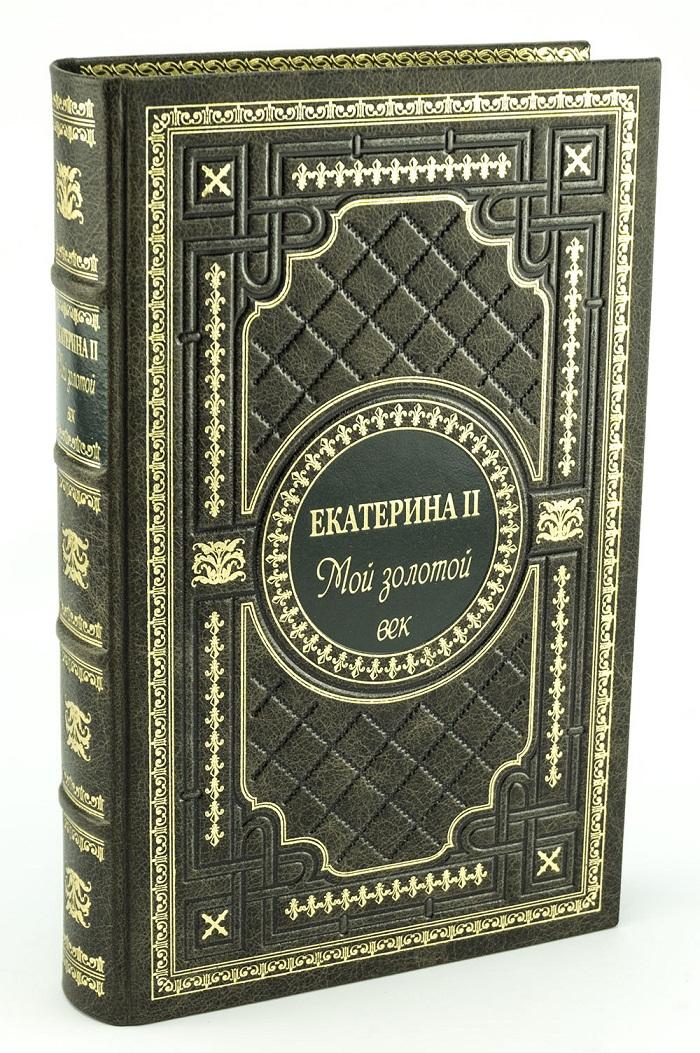 Екатерина II. Мой золотой век в кожаном переплете