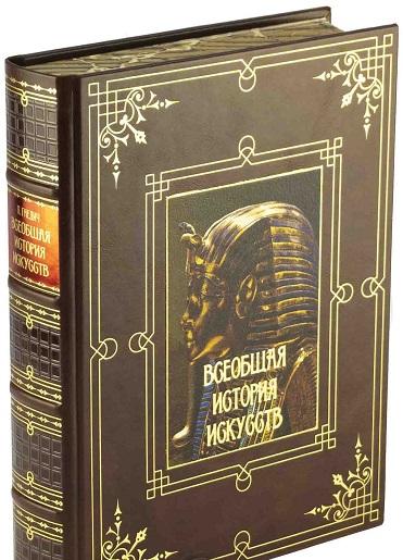 П. П Гнедич. История искусств