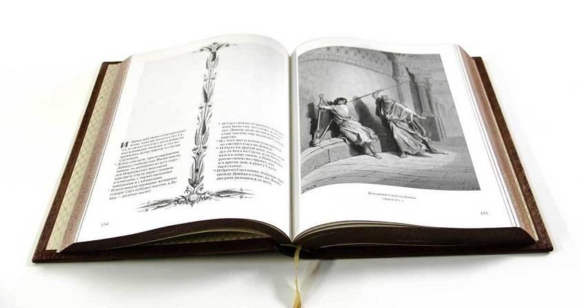 БИБЛИЯ в гравюрах