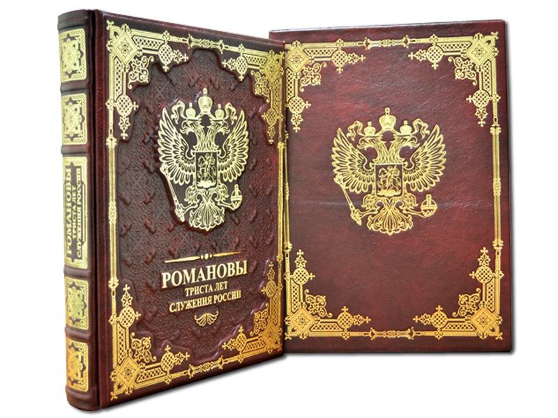 Романовы. 300 лет служения России в футляре