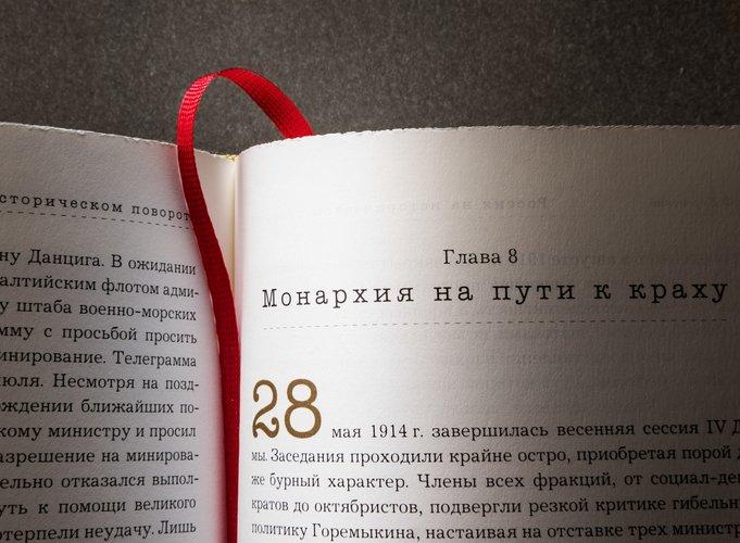 Александр Керенский .  Россия на историческом повороте.  Мемуары