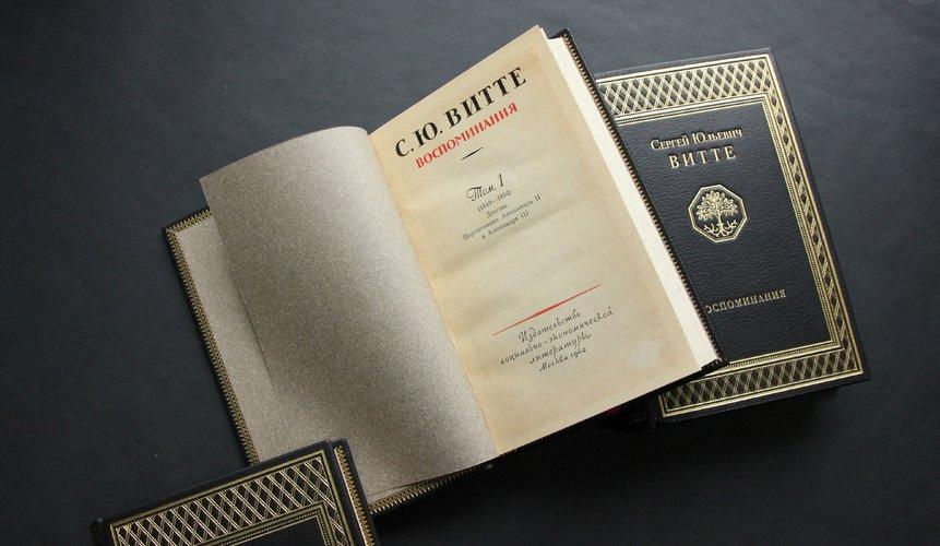 Сергей Витте Воспоминания В 3 томах