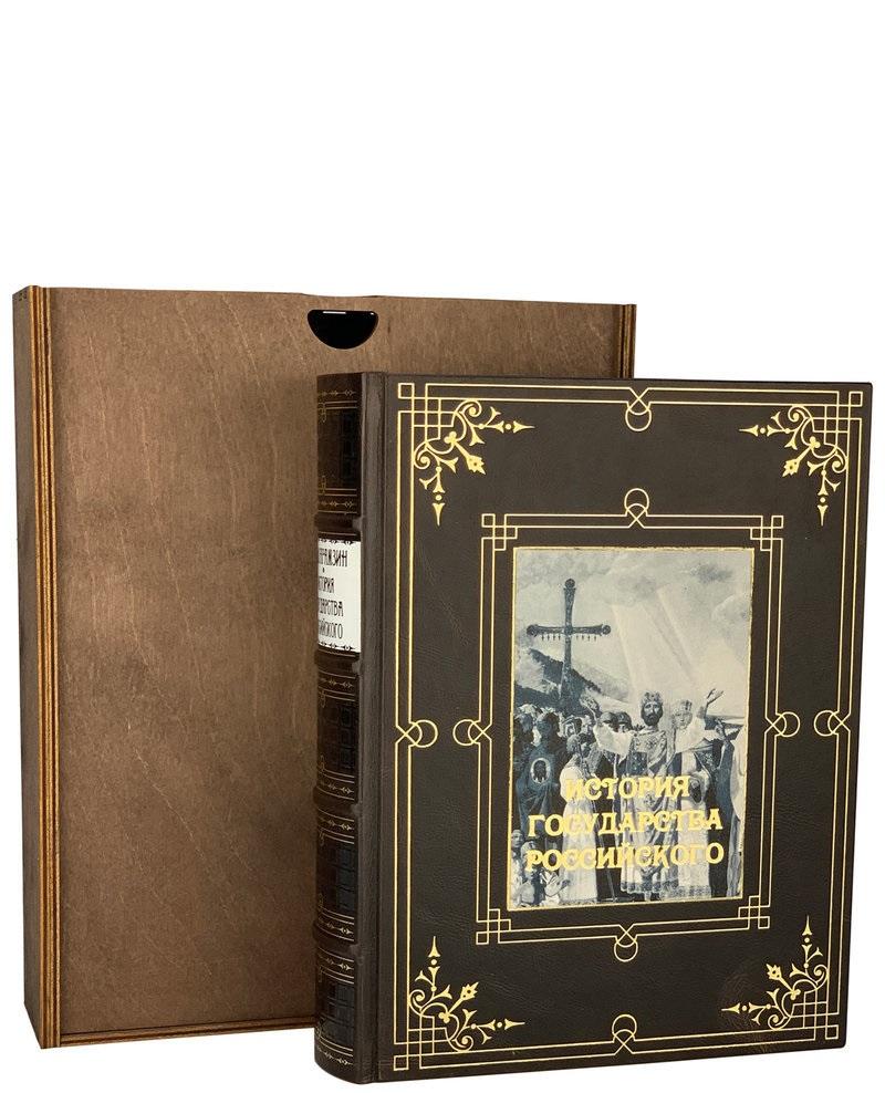 История государства Российского подарочное издание