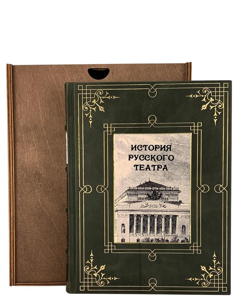 История русского театра в коробе