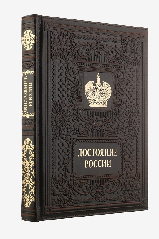 Достояние России подарочное издание