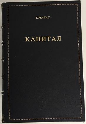 Капитал антикварное издание