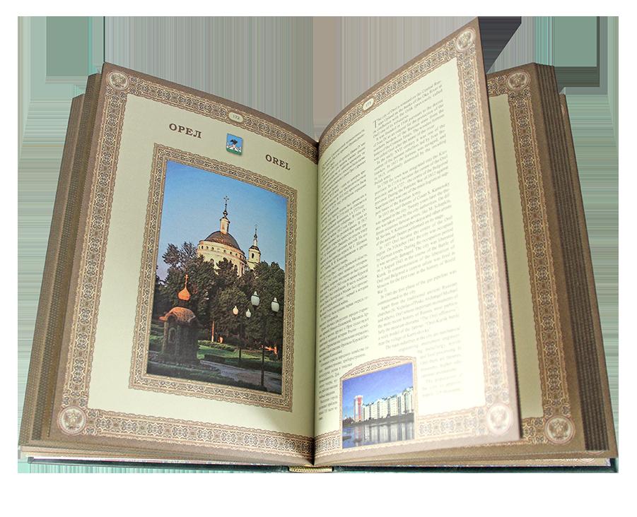 ГОРОДА ВЕЛИКОЙ РОССИИ подарочное издание