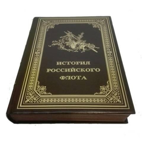 История российского флота (авторский переплет)
