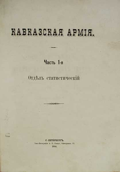 Кавказская армия. Часть 1-я. Отдел статистический
