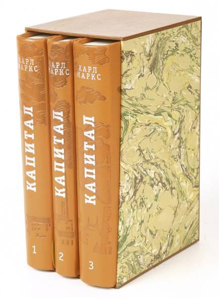 Карл Маркс. Капитал в 3 томах
