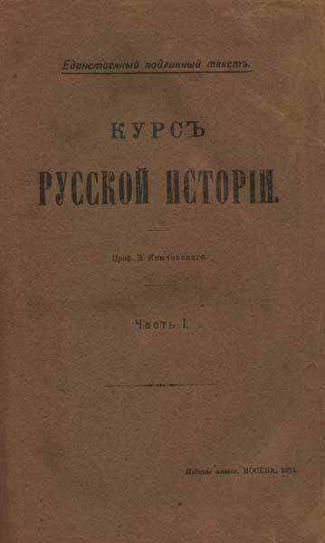 Ключевский В. Курс русской истории (5 частей в 5 книгах)