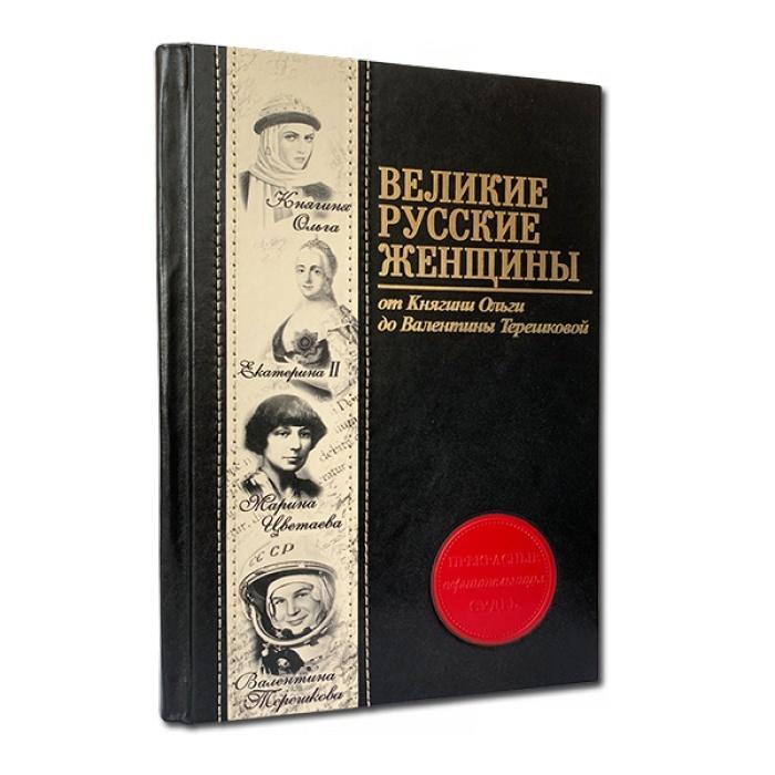 Великие русские женщины.