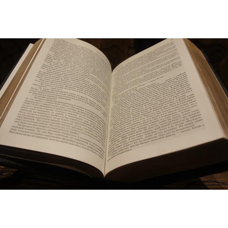 ПОЛНОЕ СОБРАНИЕ ПРОИЗВЕДЕНИЙ О ШЕРЛОКЕ ХОЛМСЕ В ОДНОМ ТОМЕ