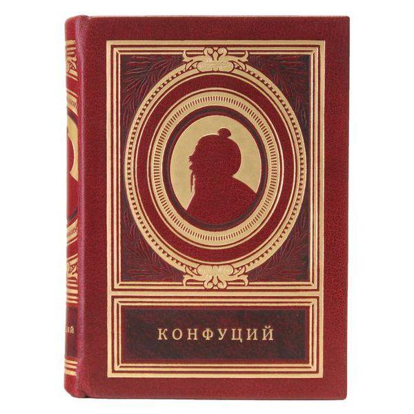 КОНФУЦИЙ подарочное издание