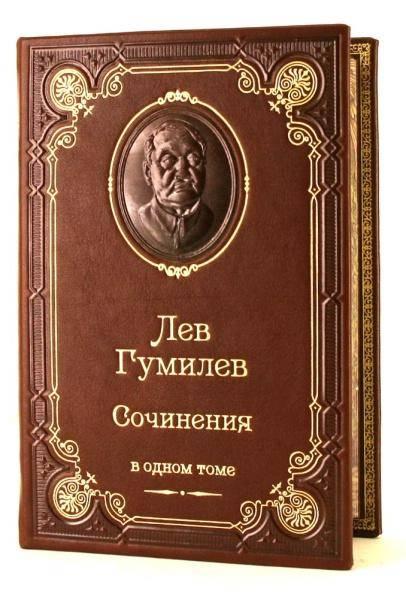 Лев Гумилев. Сочинения