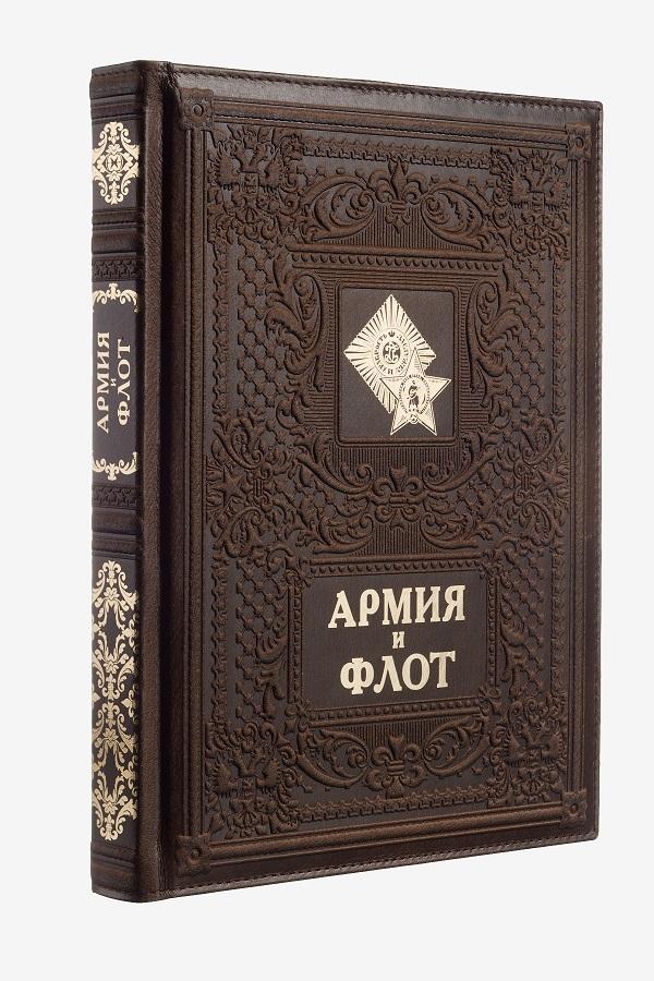 Армия и флот подарочное издание