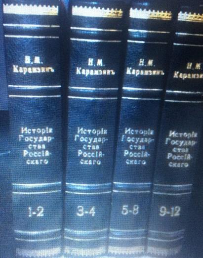 Карамзин Н. М. Примечания к Истории государства Российского (12 томов в 4 переплетах)
