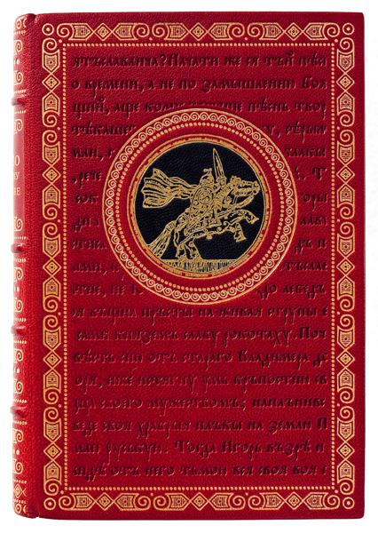 Слово о полку Игореве в подарочном издании