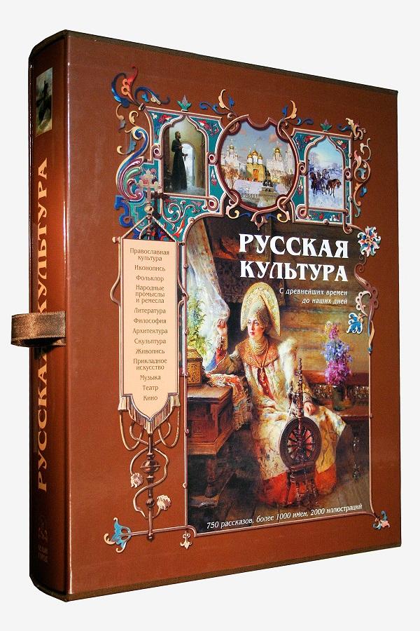 Русская культура