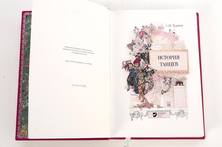 История танцев. В 4-х томах