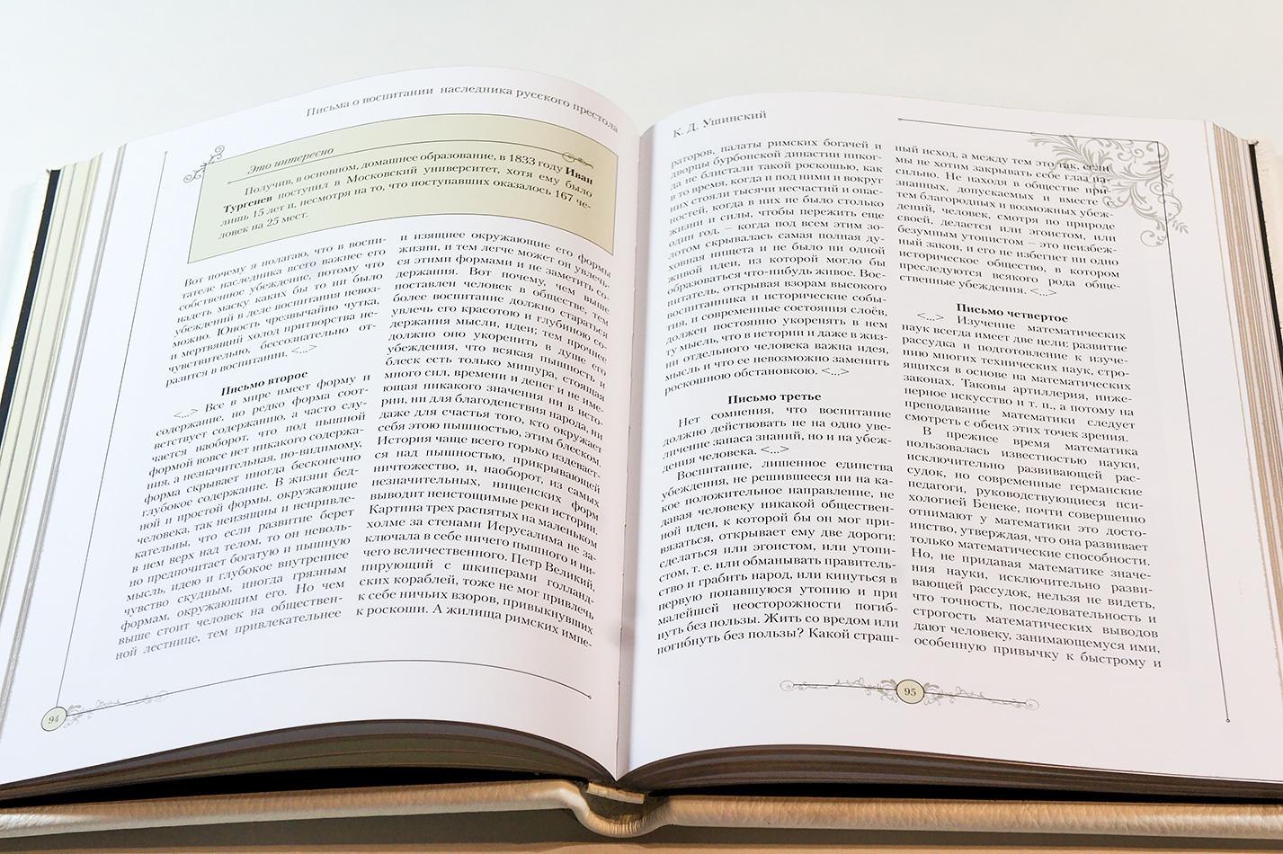 Мудрость великих педагогов подарочное издание