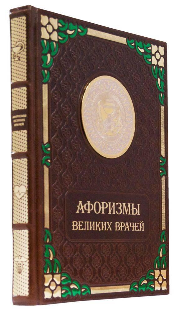 Афоризмы великих врачей подарочное издание