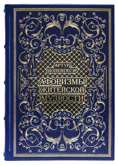 Артур Шопенгауэр: Афоризмы житейской мудрости