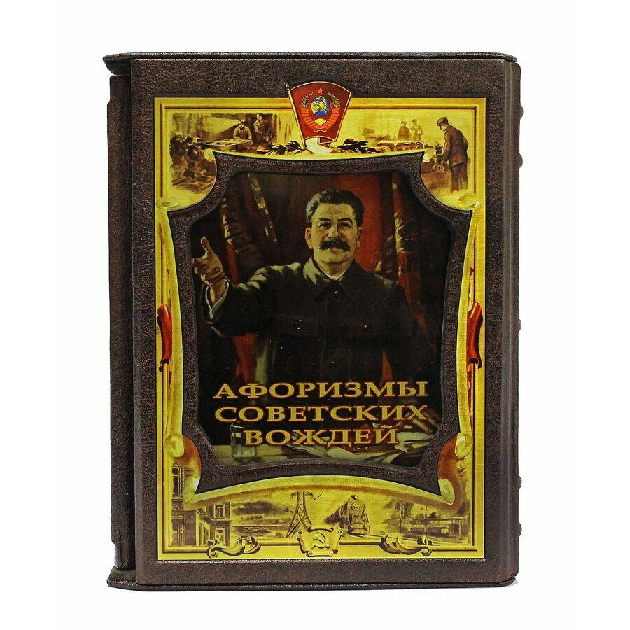 Афоризмы советских вождей.