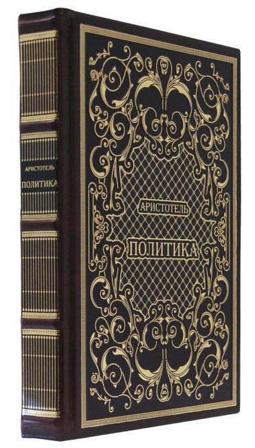 Аристотель: Политика подарочное издание