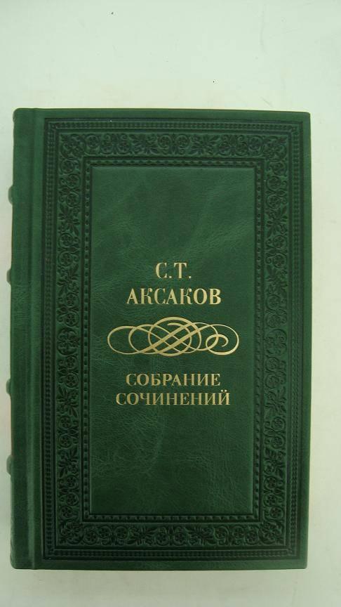 Аксаков. Собрание сочинений в 4 томах