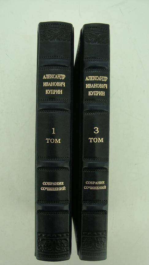 Куприн. Собрание сочинений в 5 томах